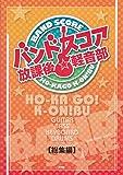 バンドスコア 放課後☆軽音部 【総集編】 (BAND SCORE) (楽譜)