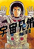 宇宙兄弟(26) (モーニングコミックス)