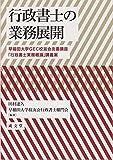行政書士の業務展開―早稲田大学GEC校友会支援講座「行政書士実務概論」講義案