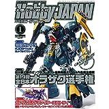 月刊ホビージャパン2017年1月号