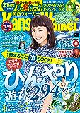 KansaiWalker関西ウォーカー 2016 No.15 [雑誌]