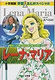 レーナ・マリア―障害をこえて愛と希望を歌い続ける女性シンガー (学習まんがスペシャル)