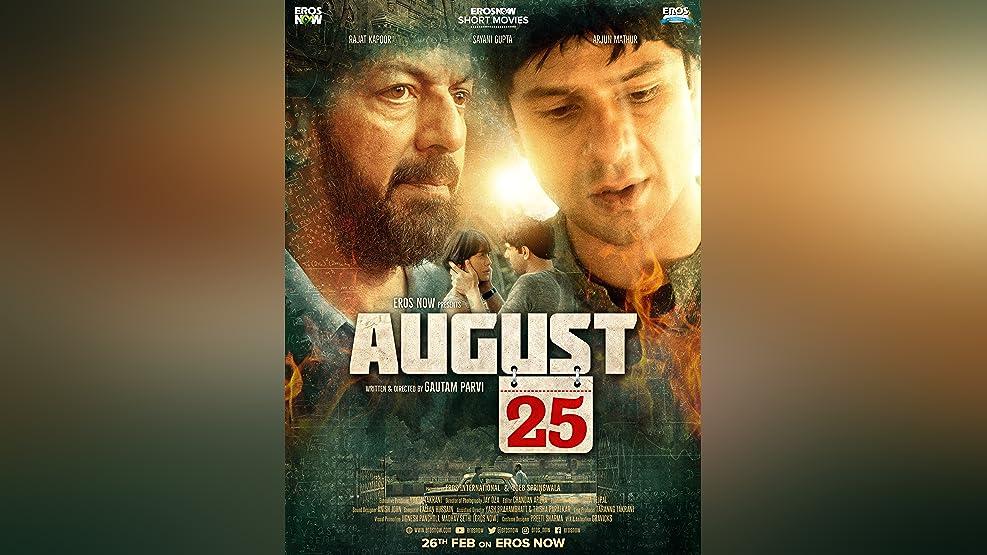 August 25 - Short Film