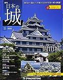 日本の城 改訂版 15号 (岡山城) [分冊百科]