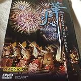 華火~関門海峡花火大会と徳島阿波踊り~ [DVD]