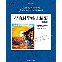 心理学译丛·教材系列:行为科学统计精要(第8版)