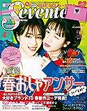 Seventeen (セブンティーン) 2018年4月号 [雑誌]