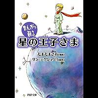 まんがで蘇る 星の王子さま (PHP文庫) (Japanese Edition) book cover