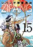 ジパング 深蒼海流(15) (モーニングコミックス)