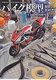 バイク模型製作の教科書 (ホビージャパンMOOK 459)