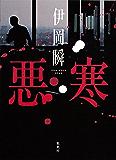 悪寒 (集英社文芸単行本)