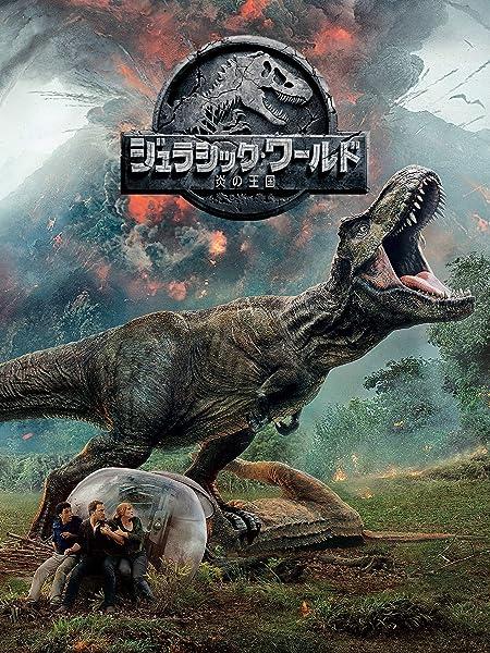 【映画感想】ジュラシック・ワールド/炎の王国 Jurassic World: Fallen Kingdom (2018)