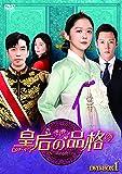 [DVD]皇后の品格 DVD-BOX1