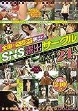 全国のヘンタイ男女 SNS露出サークル 一般女性24人 [DVD]