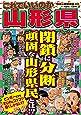 日本の特別地域特別編集61 これでいいのか山形県