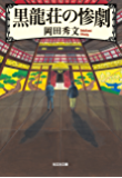 黒龍荘の惨劇 名探偵月輪シリーズ (光文社文庫)