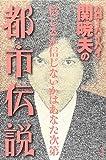 ハローバイバイ・関暁夫の都市伝説―信じるか信じないかはあなた次第