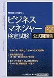 ビジネスマネジャー検定試験Ⓡ公式問題集 2017年版