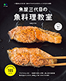 魚屋三代目の魚料理教室[雑誌] ei cooking