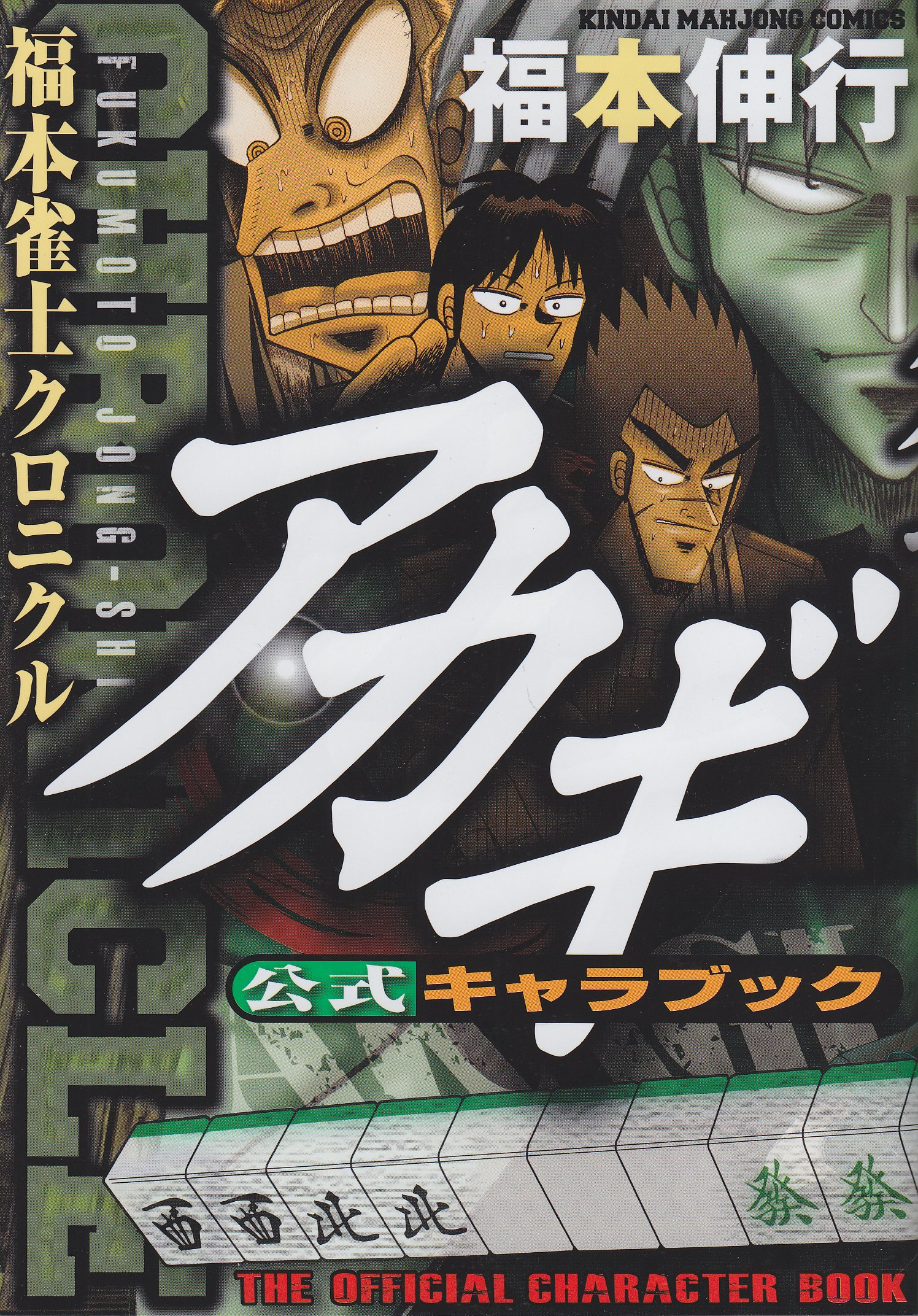 Read Online アカギ公式キャラブック―福本雀士クロニクル (近代麻雀コミックス) pdf epub