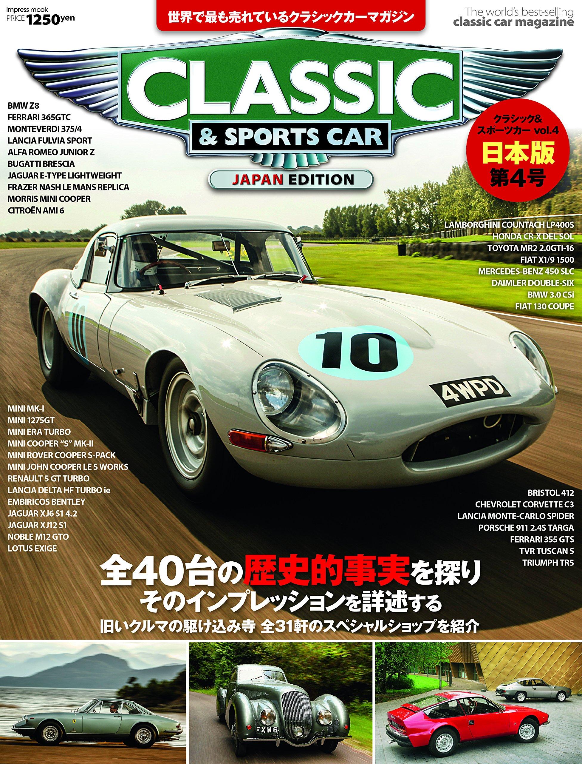Classic & Sports Vol. 4 (inpuresumukku) (Japanese) Mook