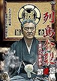 列島分裂-東西10年戦争- 第2章 [DVD]