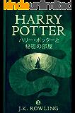 ハリー・ポッターと秘密の部屋 - Harry Potter and the Chamber of Secrets (ハリー・ポッターシリーズ)