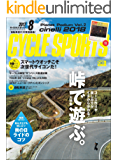 CYCLE SPORTS (サイクルスポーツ) 2017年 8月号 [雑誌]
