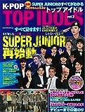 K-POP TOP IDOLS vol.2 (OAK MOOK)