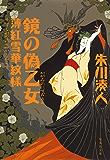鏡の偽乙女 薄紅雪華紋様 (集英社文庫)
