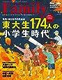 プレジデントFamily 2016年 10 月号(2016秋号:東大生174人の小学生時代)