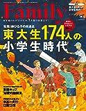 プレジデントFamily2016秋号