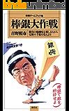 棒銀大作戦 将棋ゲームブック