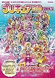 プリキュアぴあ 2015 (ぴあMOOK)