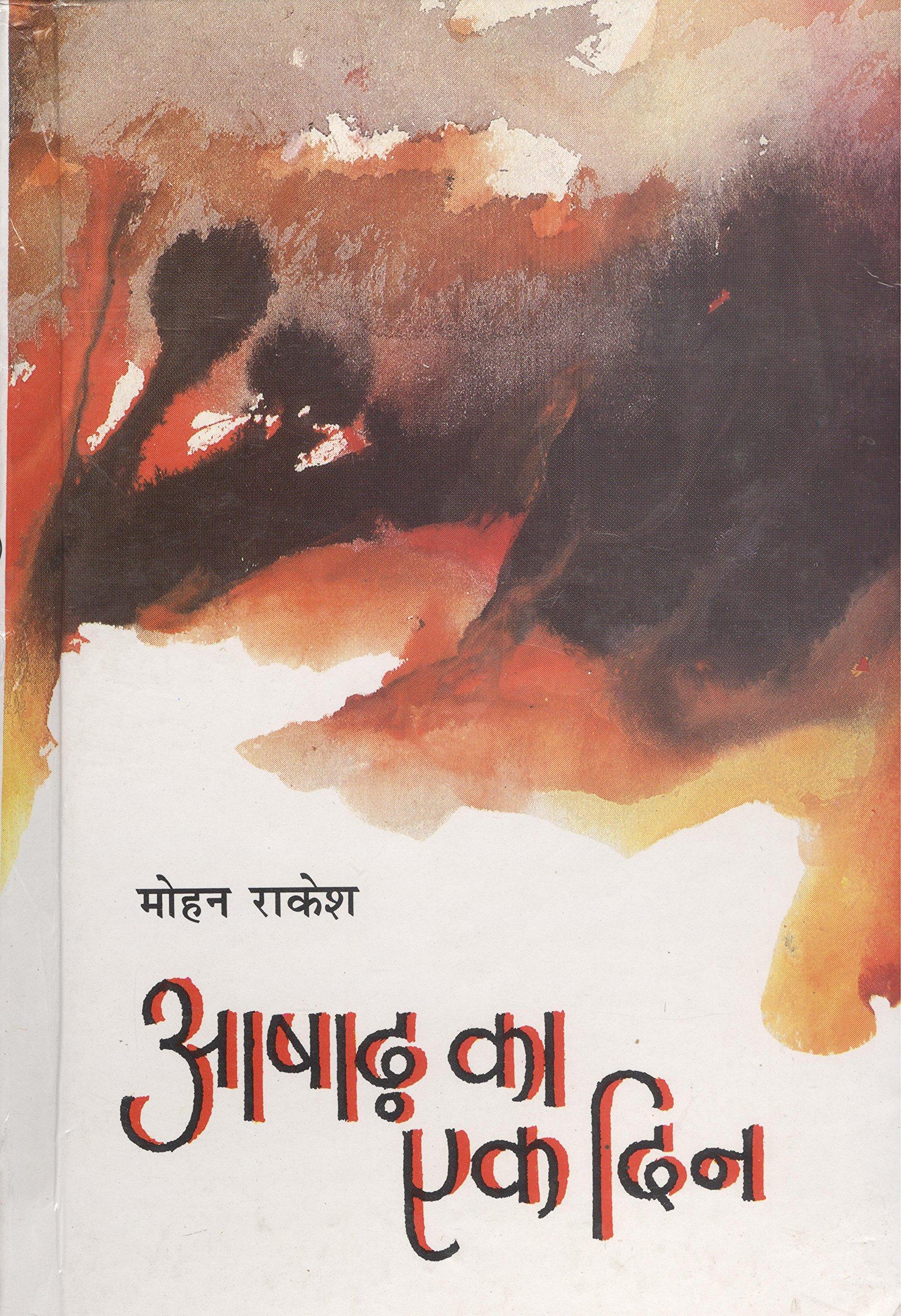 Ashad Ka Ek Din In Hindi Pdf