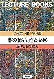闇の都市、血と交換―経済人類学講義 (Lecture books)
