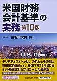 米国財務会計基準の実務(第10版)
