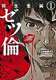 ゼツ倫 1巻: バンチコミックス
