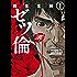 ゼツ倫 1巻 (バンチコミックス)