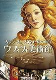 フィレンツェ、メディチ家の至宝 ウフィツィ美術館 [DVD]