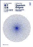 第一推动丛书·物理系列:量子之谜(新版)(诺贝尔物理学奖查尔斯•汤斯推荐,物理学家为普通人写的量子力学入门书)