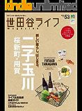 世田谷ライフmagazine No.53[雑誌]