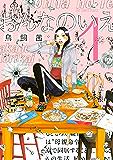 おんなのいえ(1) (BE・LOVEコミックス)