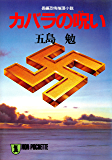 カバラの呪い (祥伝社文庫)