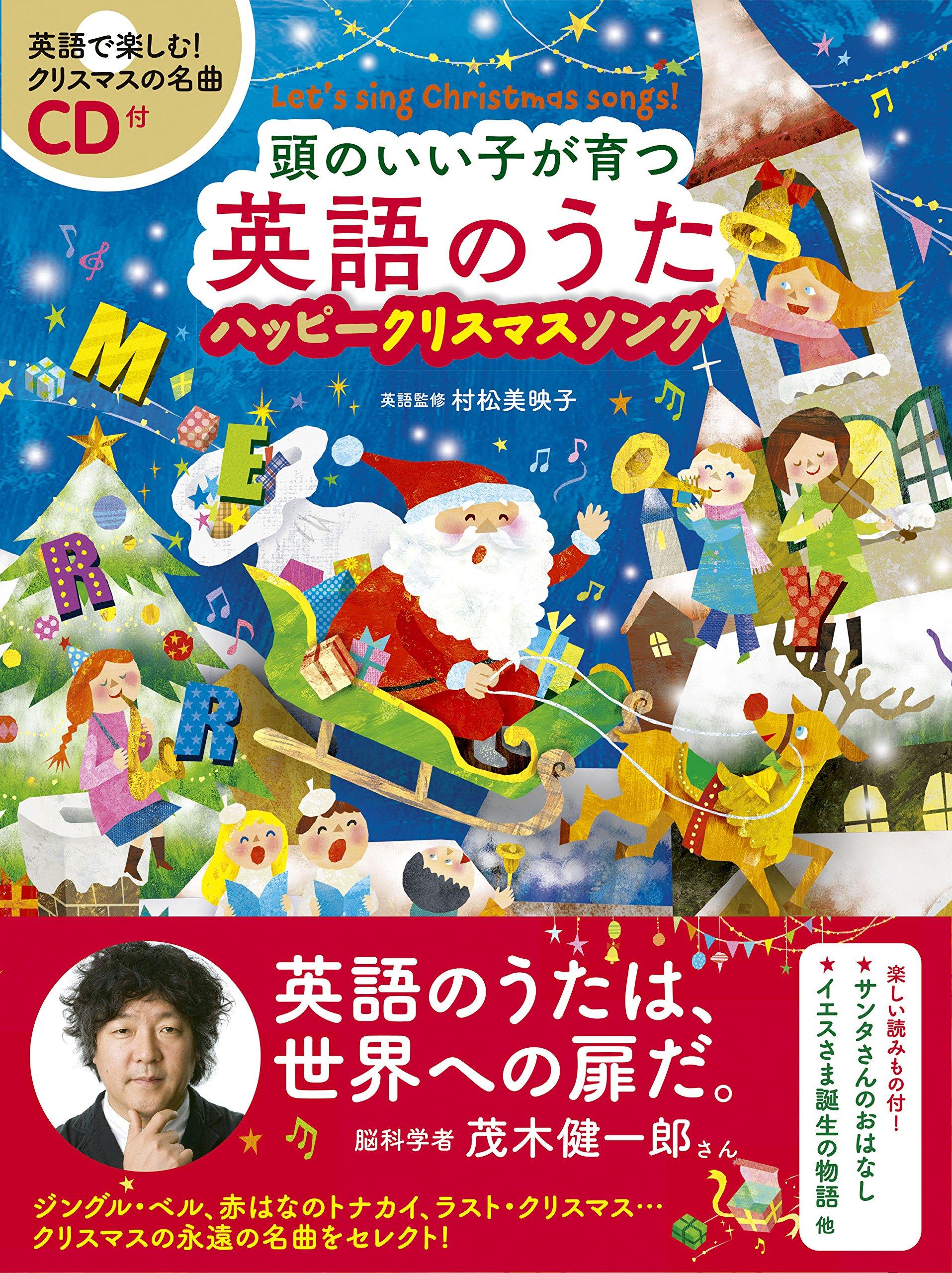 クリスマスソング ランキング