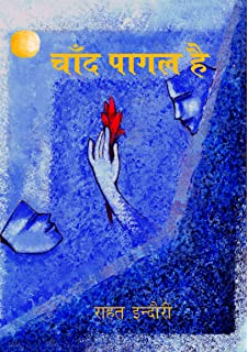 Chand Pagal Hai (Hindi) price comparison at Flipkart, Amazon, Crossword, Uread, Bookadda, Landmark, Homeshop18