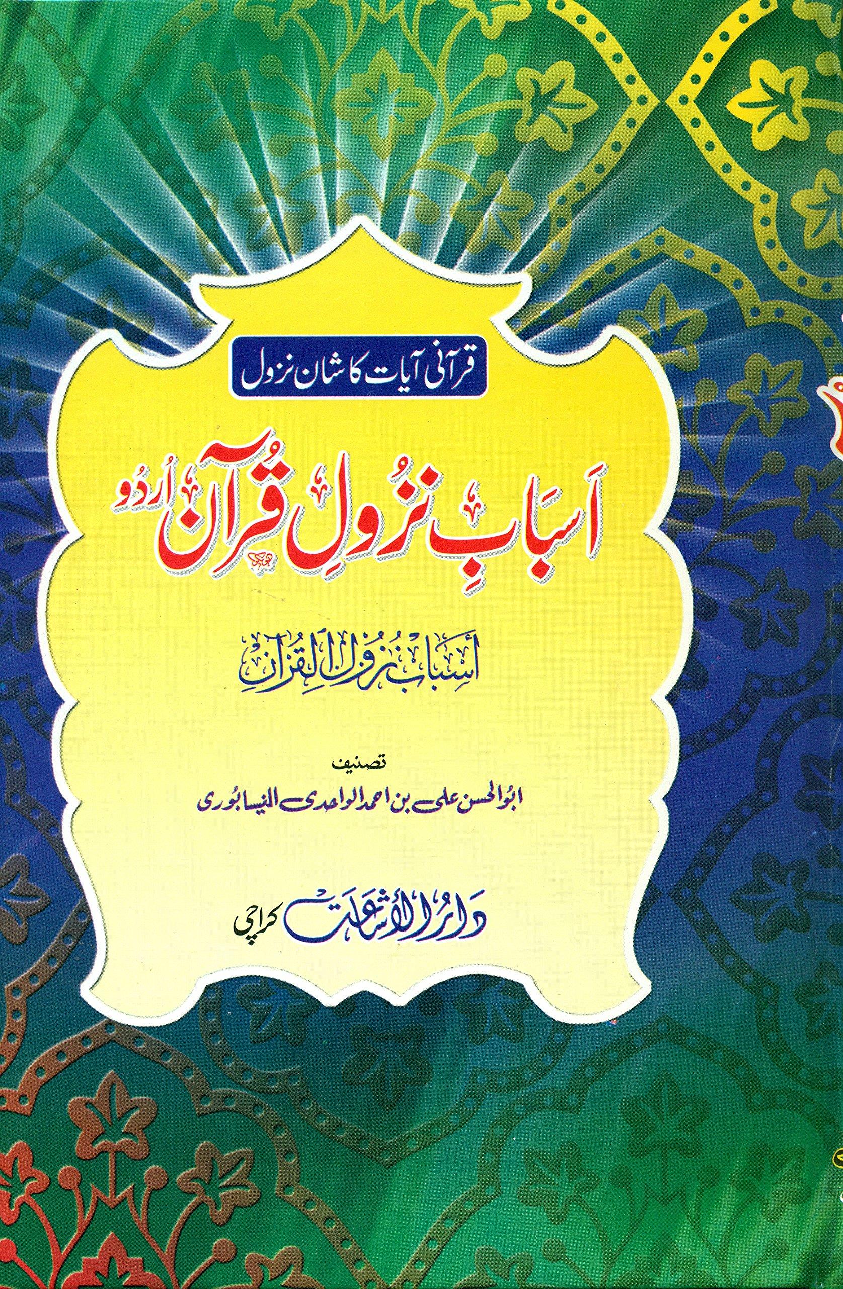 Al-quran ebook asbabun nuzul