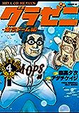 グラゼニ~東京ドーム編~(4) (モーニングコミックス)