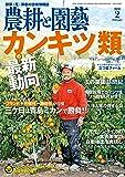 農耕と園芸 2018年 02 月号