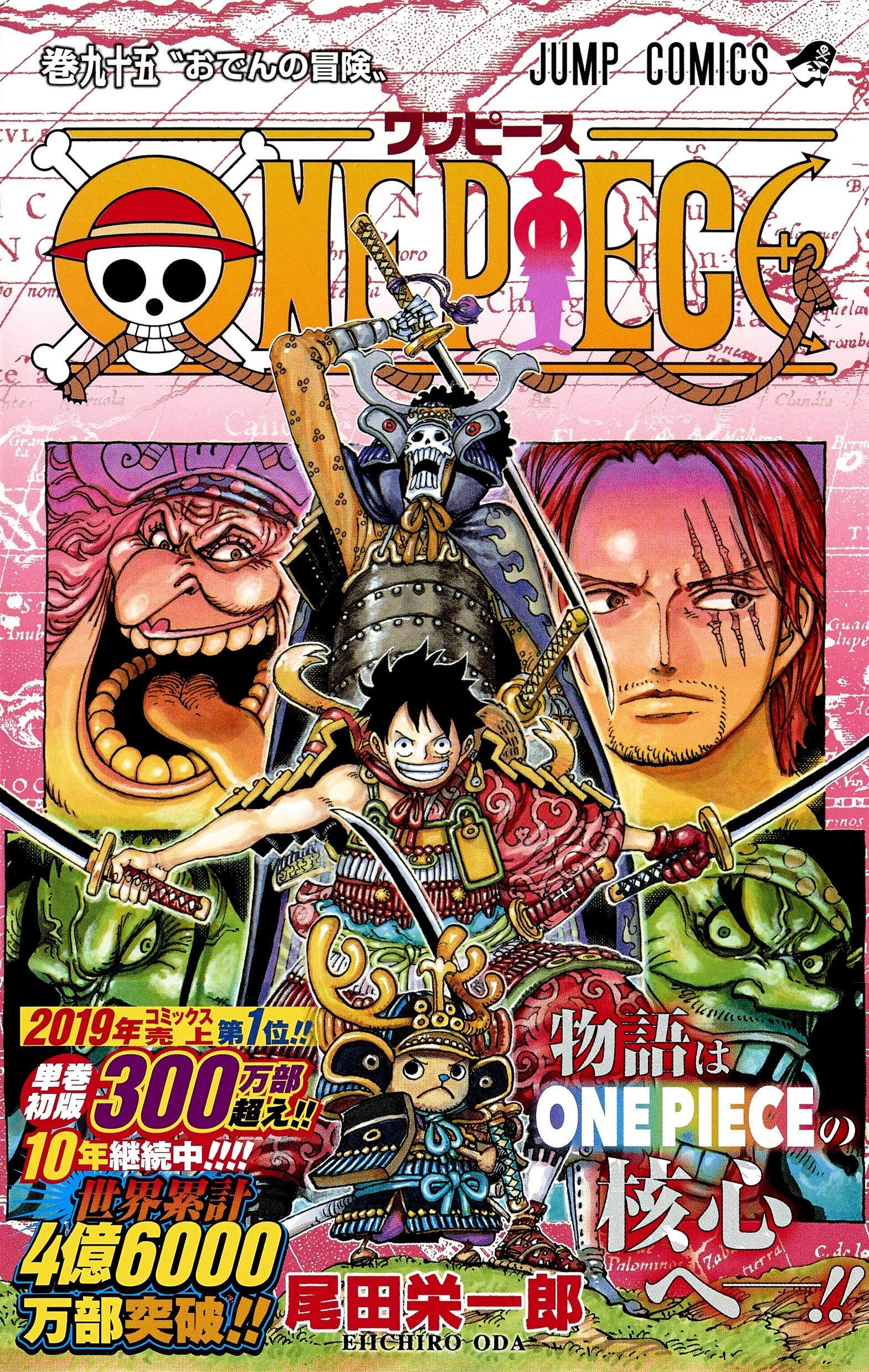 ONE PIECE 95 (ジャンプコミックス)   尾田 栄一郎  本   通販   Amazon